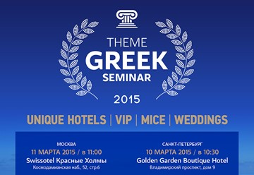 Theme Greek Seminar 2015 стартовал!