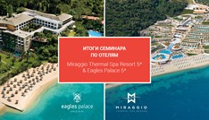Итоги семинара по Miraggio Thermal Spa Resort  и Eagles Palace